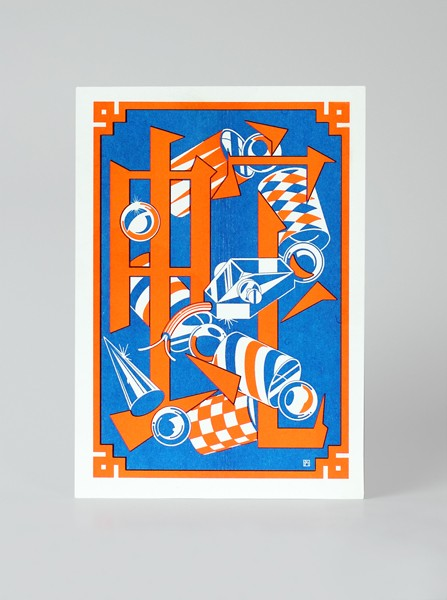 (XII) The Year of the Snake (2012), risograph print, A5